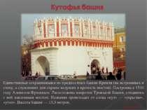 Единственная сохранившаяся из предмостных башен Кремля (не встроенных в стену...