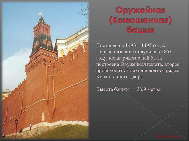 Построена в 1493—1495 годах. Первое название получила в 1851 году, когда рядо...