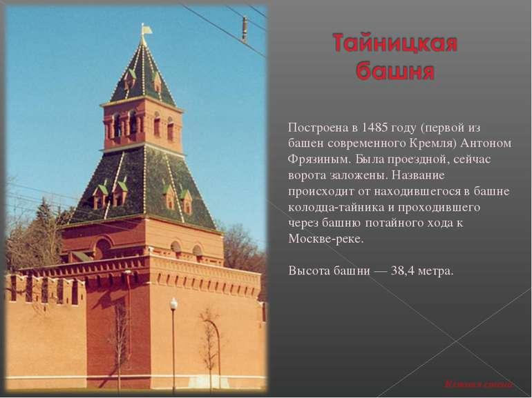 Построена в 1485 году (первой из башен современного Кремля) Антоном Фрязиным....