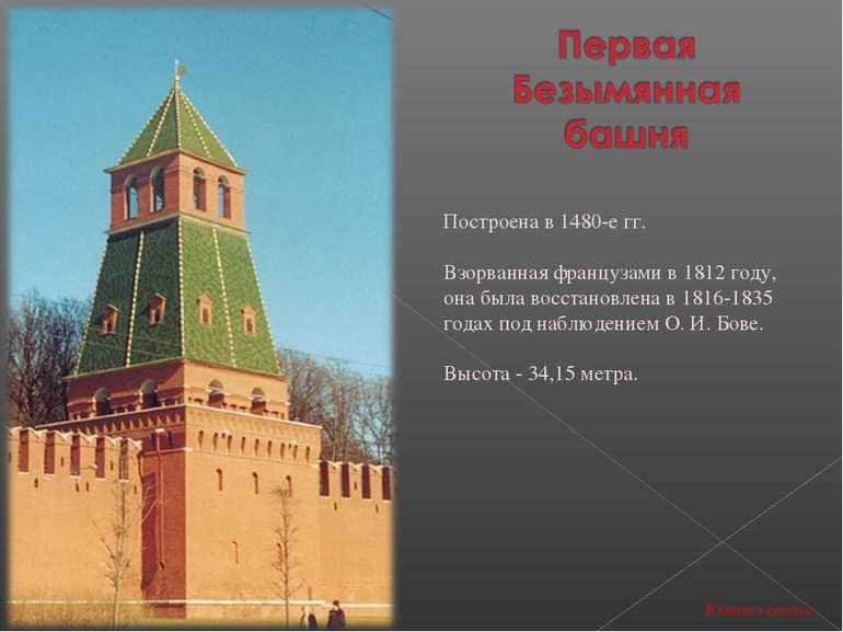 Построена в 1480-е гг. Взорванная французами в 1812 году, она была восстановл...