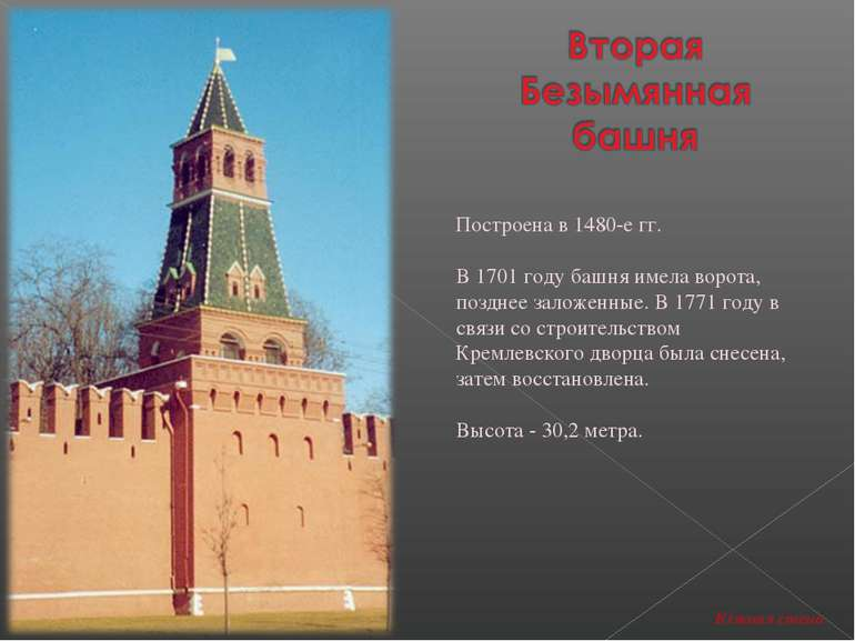 Построена в 1480-е гг. В 1701 году башня имела ворота, позднее заложенные. В ...