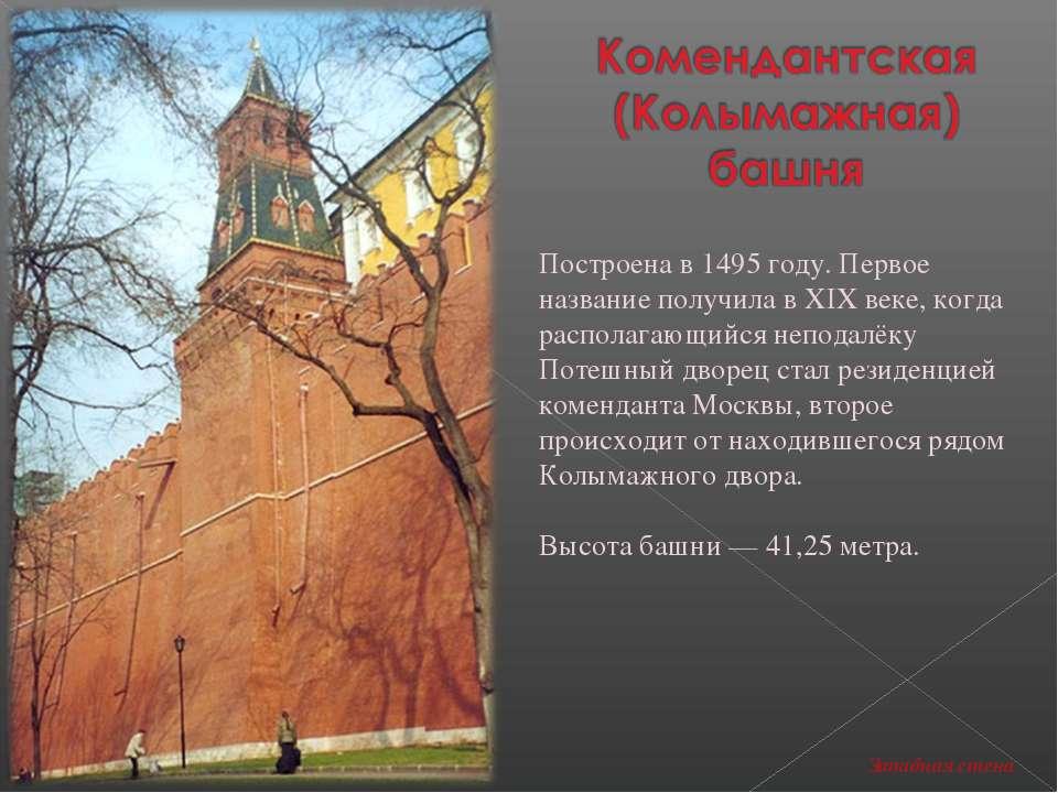 Построена в 1495 году. Первое название получила в XIX веке, когда располагающ...