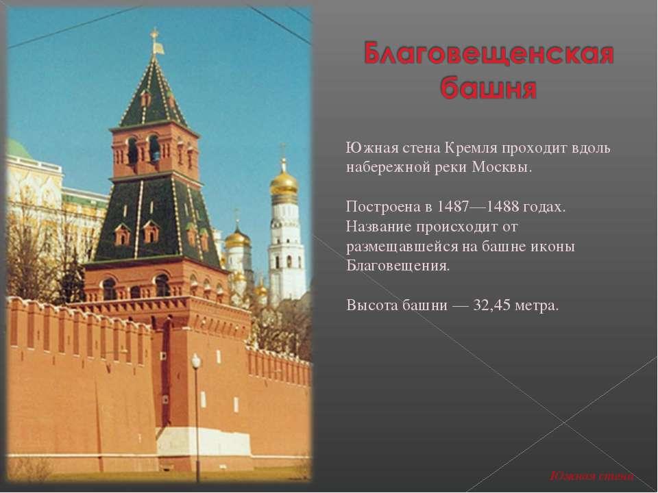Южная стена Кремля проходит вдоль набережной реки Москвы. Построена в 1487—14...