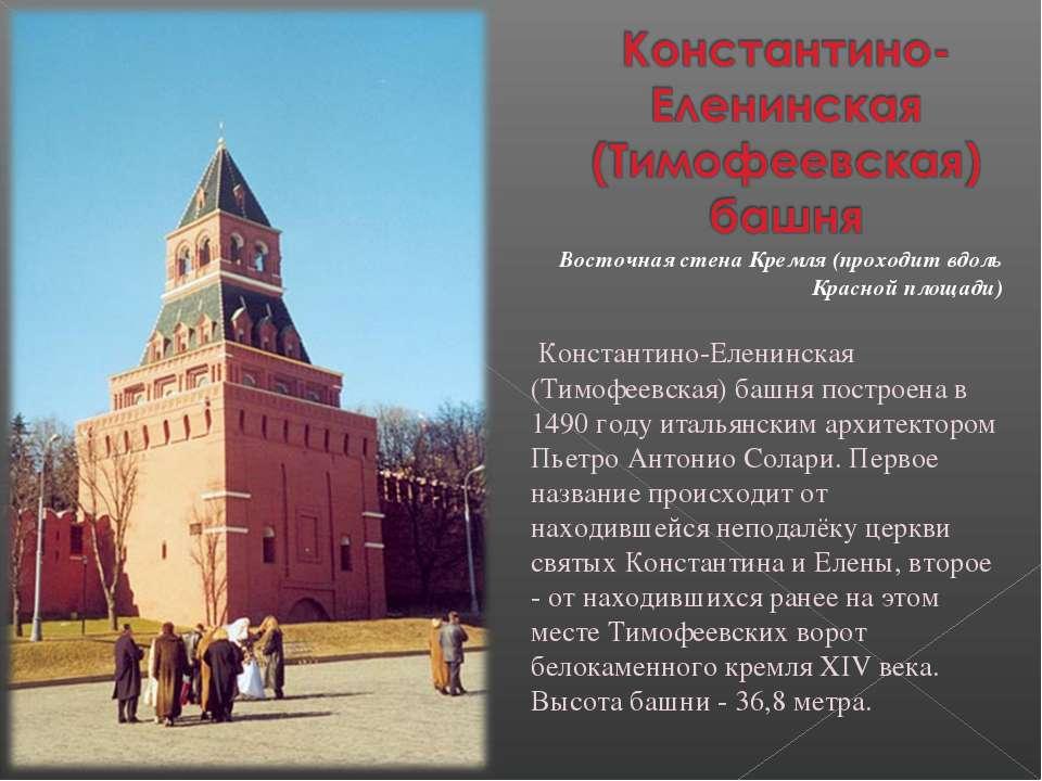 Восточная стена Кремля (проходит вдоль Красной площади) Константино-Еленинска...