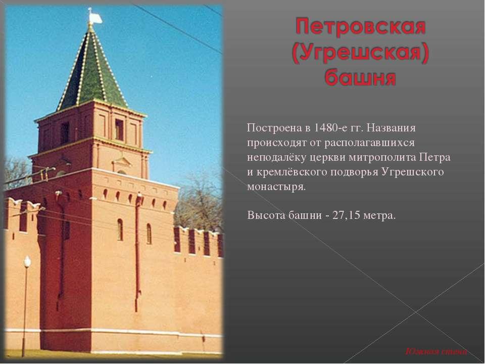 Построена в 1480-е гг. Названия происходят от располагавшихся неподалёку церк...