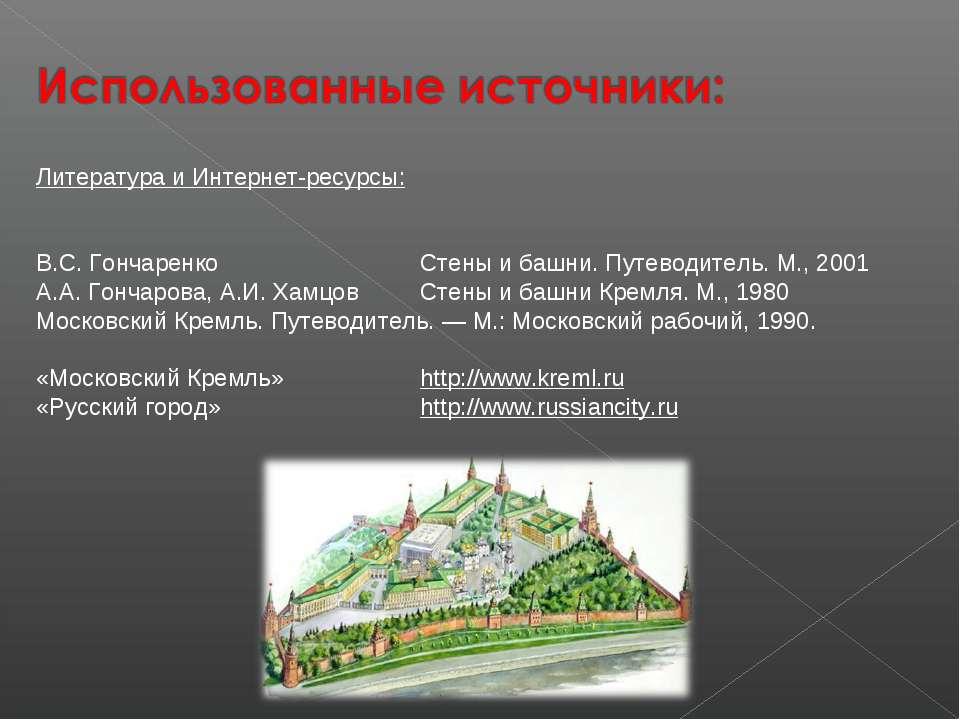 Литература и Интернет-ресурсы:  В.С. Гончаренко Стены и башни. Путеводитель....