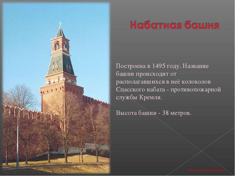 Построена в 1495 году. Название башни происходит от располагавшихся в неё кол...