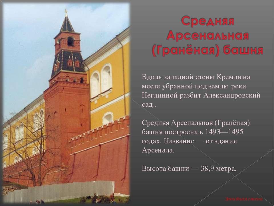 Вдоль западной стены Кремля на месте убранной под землю реки Неглинной разбит...