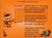 Очікувані результати: Знатимемо: причини арешту Т.Шевченка, його перебування ...