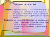 Очікувані результати: Знаємо: причини арешту Т.Г.Шевченка, його трагічне пере...