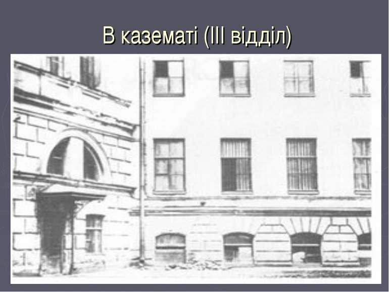 В казематі (ІІІ відділ)