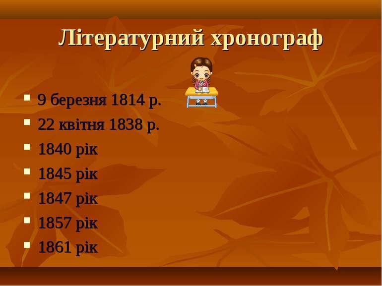 Літературний хронограф 9 березня 1814 р. 22 квітня 1838 р. 1840 рік 1845 рік ...