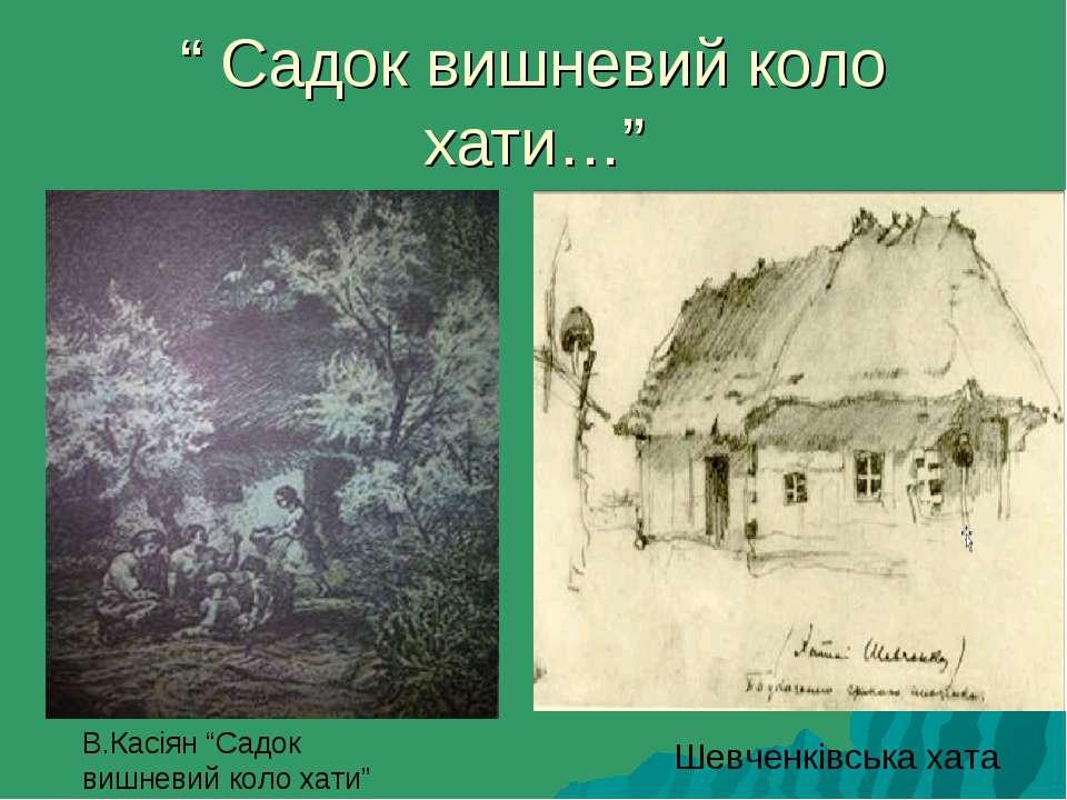 """"""" Садок вишневий коло хати…"""" В.Касіян """"Садок вишневий коло хати"""" Шевченківськ..."""
