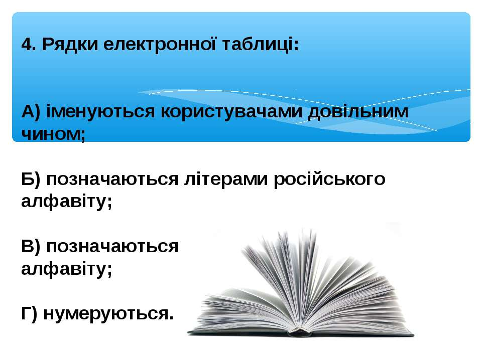 4. Рядки електронної таблиці: А) іменуються користувачами довільним чином; Б)...