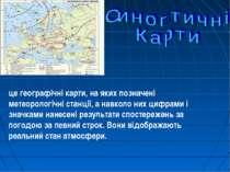це географічні карти, на яких позначені метеорологічні станції, а навколо них...