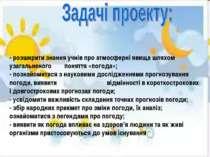 - розширити знання учнів про атмосферні явища шляхом узагальненого поняття «п...