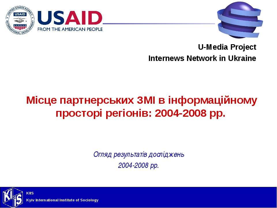 Місце партнерських ЗМІ в інформаційному просторі регіонів: 2004-2008 рр. Огля...