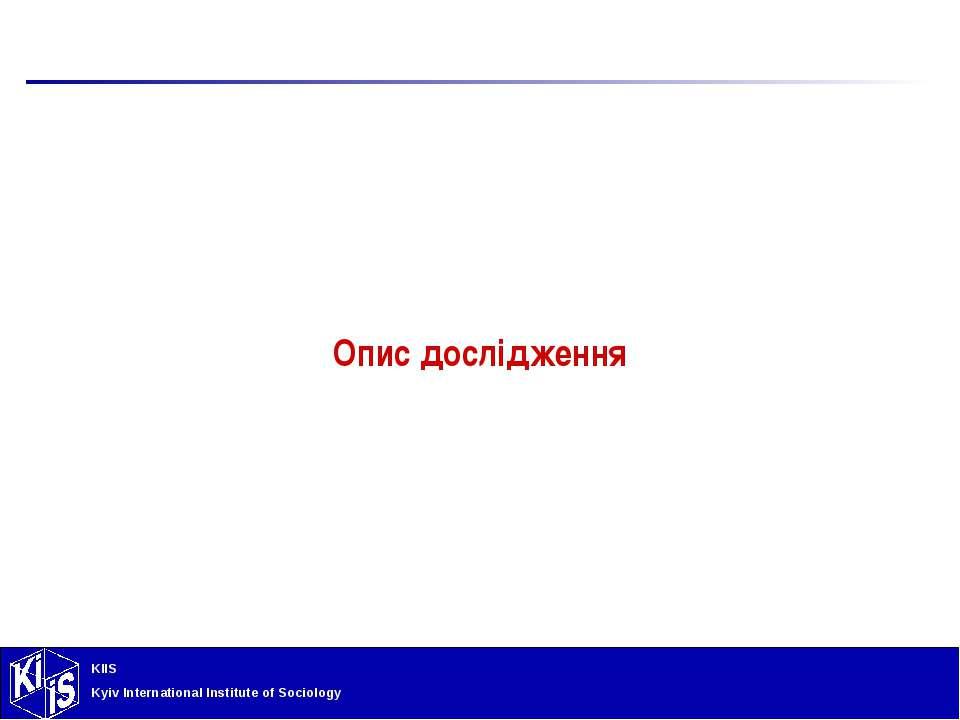 Опис дослідження KIIS Kyiv International Institute of Sociology