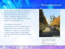 Воспоминания «Я родилась 11 июня 1889 года под Одессой, в Большом Фонтане. Мо...