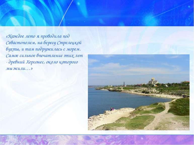 «Каждое лето я проводила под Севастополем, на берегу Стрелецкой бухты, и там ...