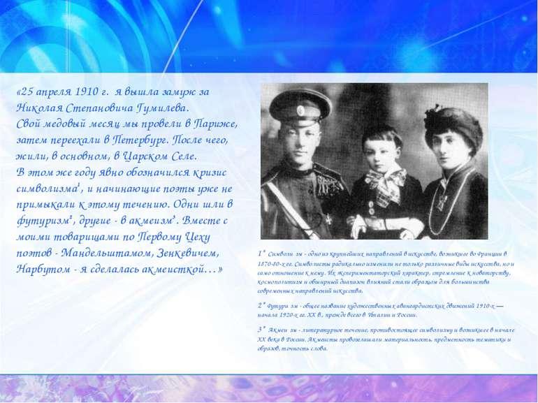 «25 апреля 1910 г. я вышла замуж за Николая Степановича Гумилева. Свой медовы...