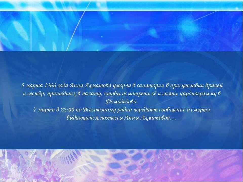 5 марта 1966 года Анна Ахматова умерла в санатории в присутствии врачей и сес...