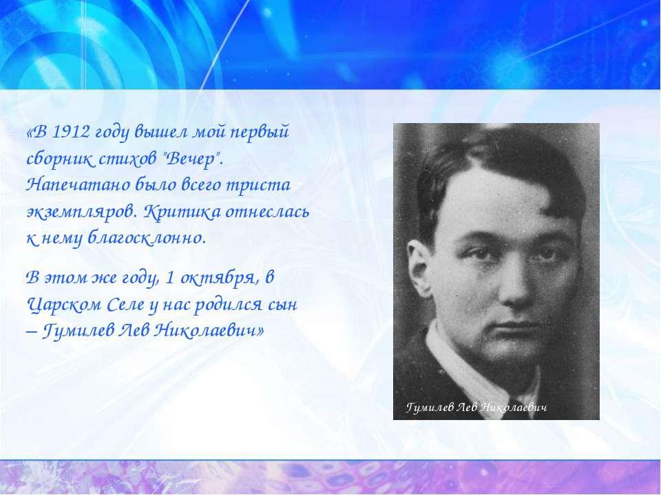 """«В 1912 году вышел мой первый сборник стихов """"Вечер"""". Напечатано было всего т..."""