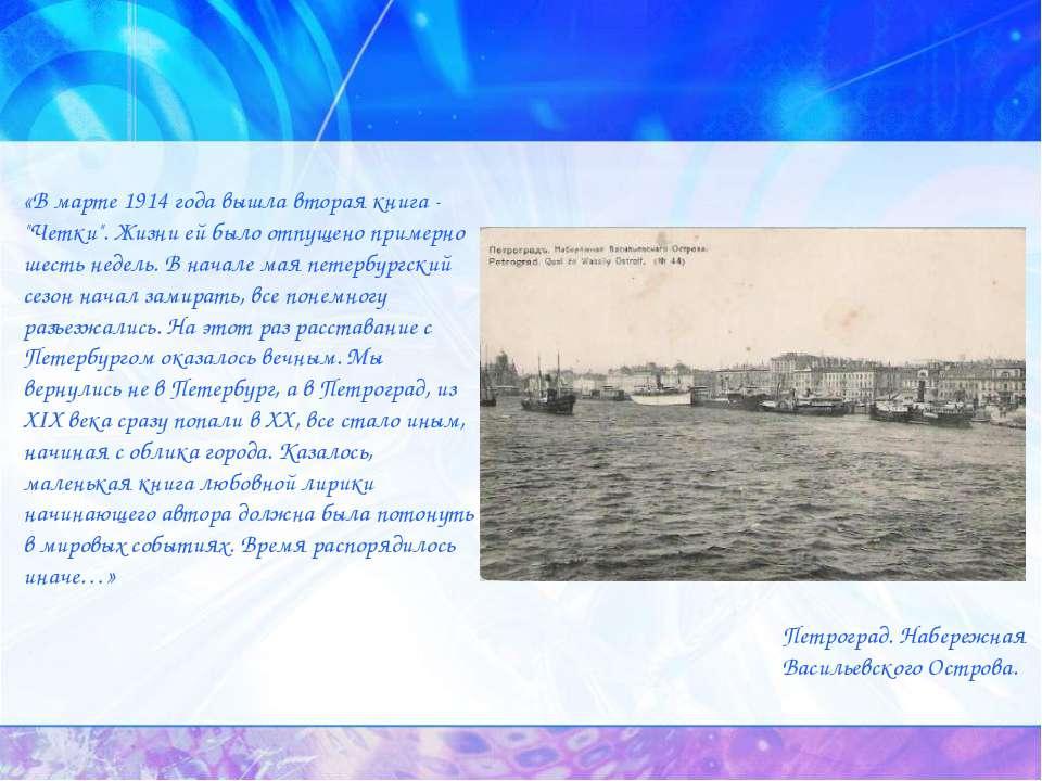 """«В марте 1914 года вышла вторая книга - """"Четки"""". Жизни ей было отпущено приме..."""