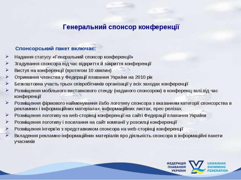 Генеральний спонсор конференції Спонсорський пакет включає: Надання статусу «...