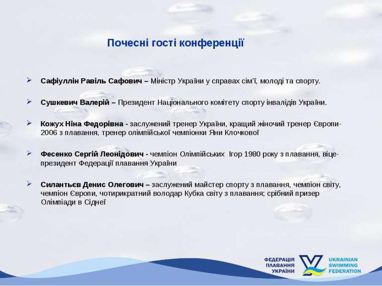 Сафіуллін Равіль Сафович – Міністр України у справах сім'ї, молоді та спорту....