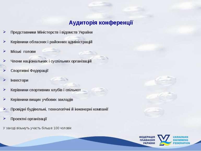 Аудиторія конференції Представники Міністерств і відомств України Керівники о...