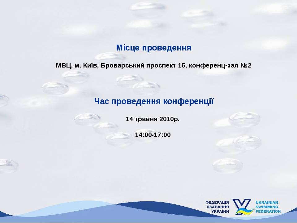 Місце проведення МВЦ, м. Київ, Броварський проспект 15, конференц-зал №2 Час ...