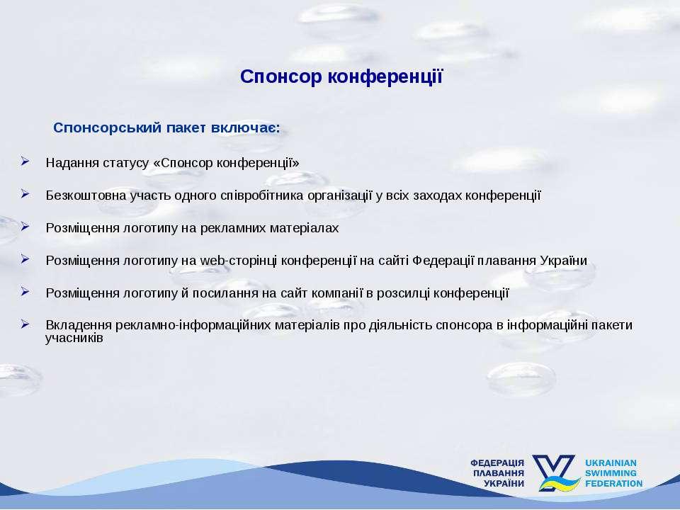 Спонсор конференції Спонсорський пакет включає: Надання статусу «Спонсор конф...