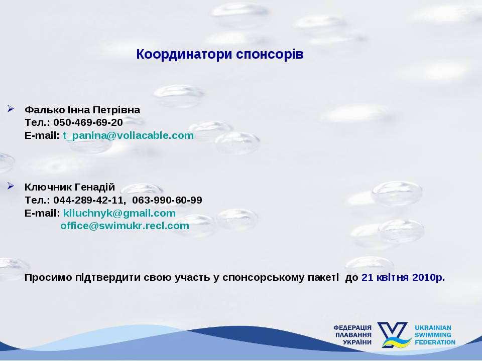 Координатори спонсорів Фалько Інна Петрівна Тел.: 050-469-69-20 E-mail: t_pan...