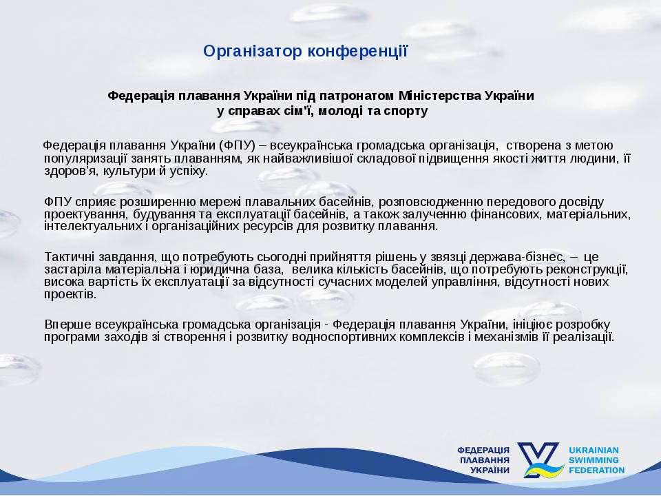 Організатор конференції Федерація плавання України (ФПУ) – всеукраїнська гром...
