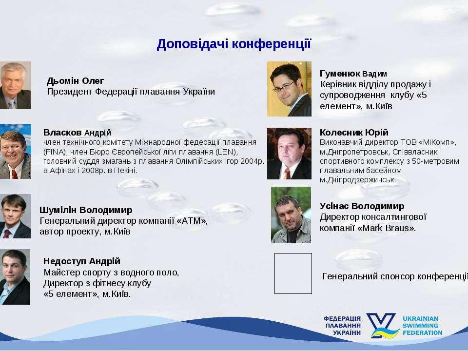 Доповідачі конференції Власков Андрій член технічного комітету Міжнародної фе...