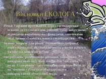 Висновки ЕКОЛОГА Річки України протікають через господарсько освоєні та густо...