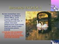 Висновки ЕКОЛОГА Велике економічне лихо прийшло на Дніпро в квітні 1986 р., к...