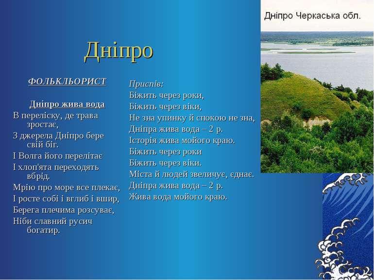 Дніпро ФОЛЬКЛЬОРИСТ Дніпро жива вода В переліску, де трава зростає, З джерела...