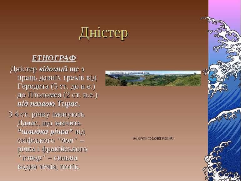 Дністер ЕТНОГРАФ Дністер відомий ще з праць давніх греків від Геродота (5 ст....