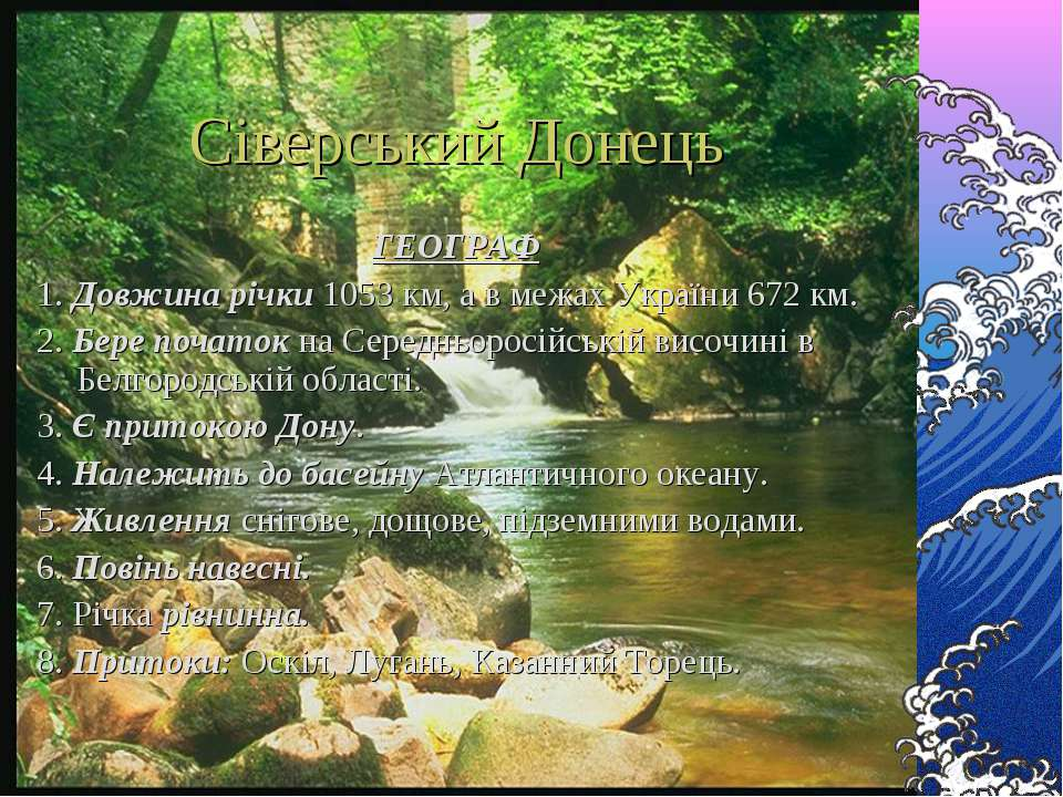 Сіверський Донець ГЕОГРАФ 1. Довжина річки 1053 км, а в межах України 672 км....