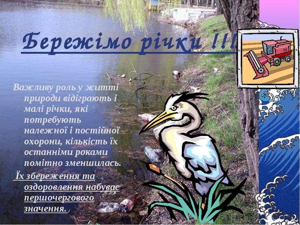 Бережімо річки !!! Важливу роль у житті природи відіграють і малі річки, які ...