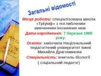 Місце роботи: спеціалізована школа «Тріумф» з поглибленим вивченням іноземних...