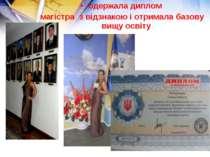 одержала диплом магістра з відзнакою і отримала базову вищу освіту