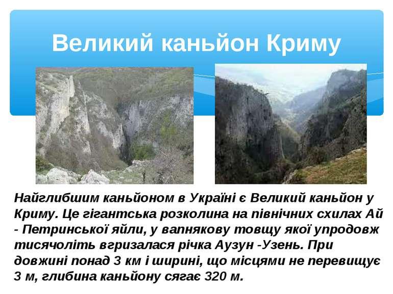 Великий каньйон Криму Найглибшим каньйоном в Україні є Великий каньйон у Крим...