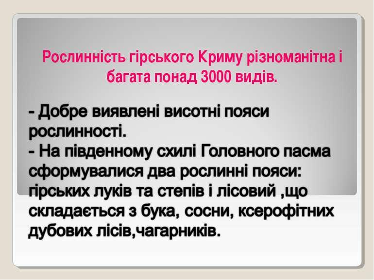 Рослинність гірського Криму різноманітна і багата понад 3000 видів.