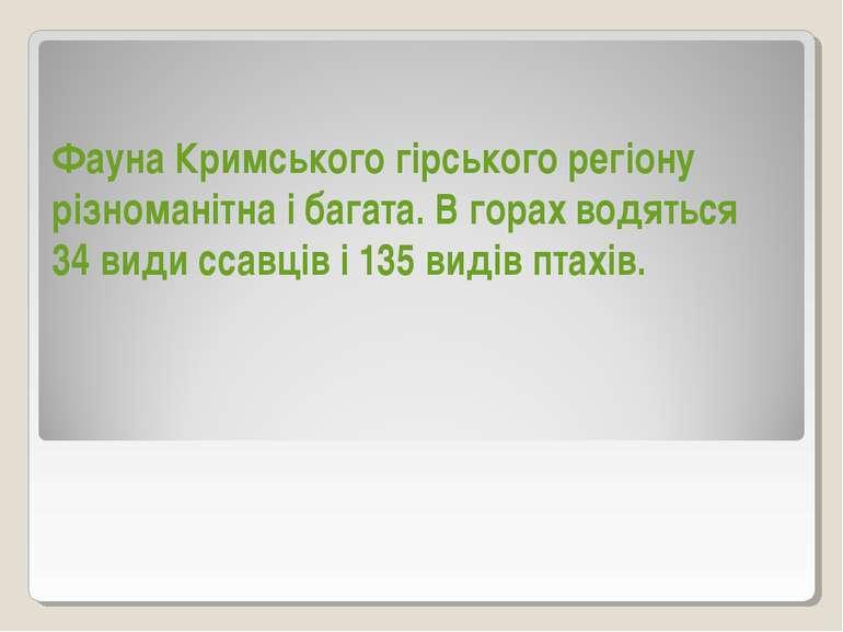 Фауна Кримського гірського регіону різноманітна і багата. В горах водяться 34...