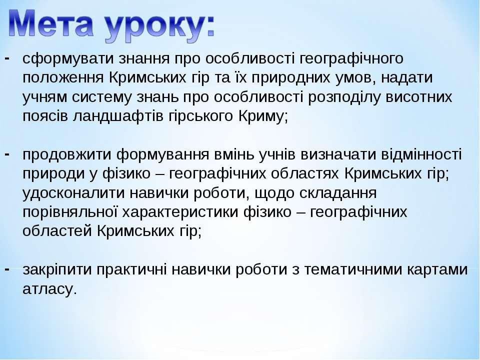 сформувати знання про особливості географічного положення Кримських гір та їх...