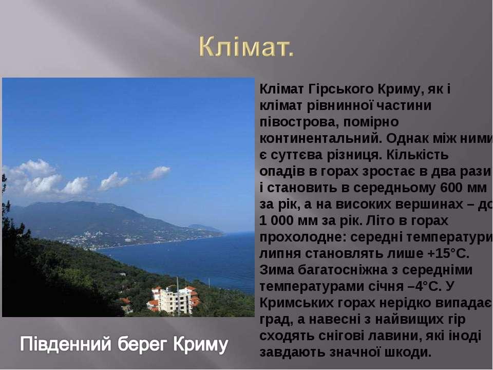 Клімат Гірського Криму, як і клімат рівнинної частини півострова, помірно кон...