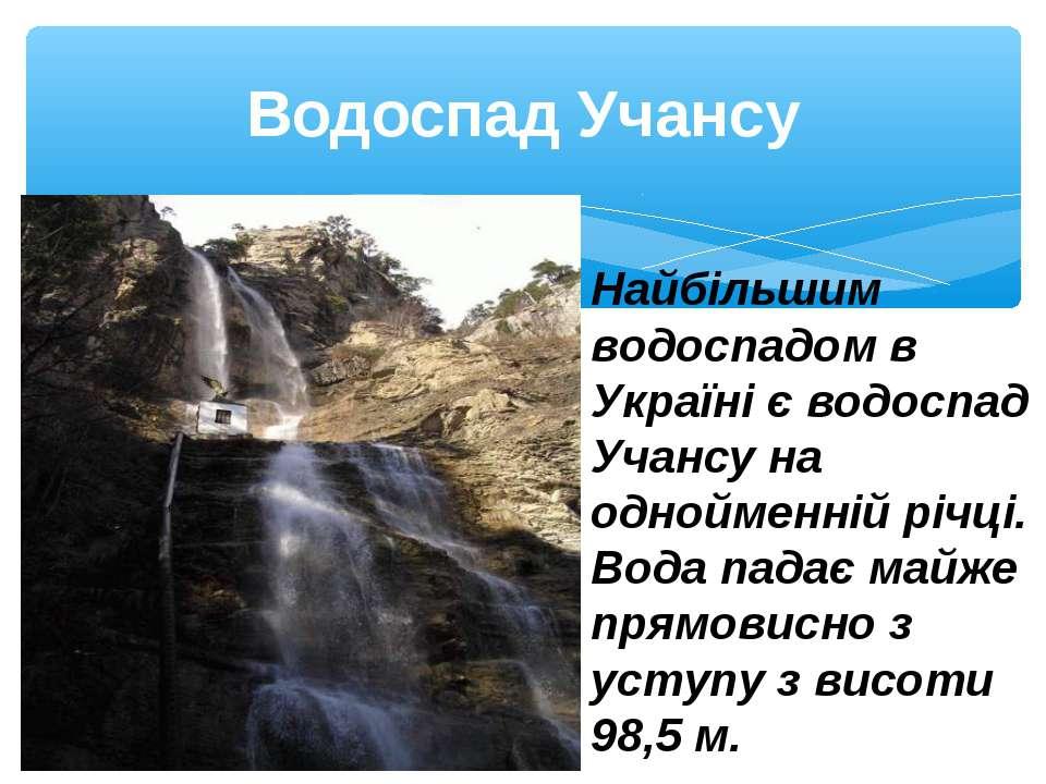Водоспад Учансу Найбільшим водоспадом в Україні є водоспад Учансу на одноймен...